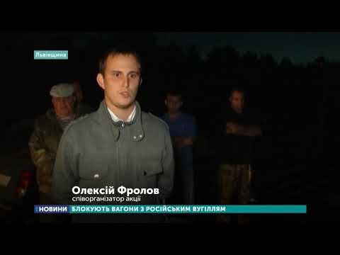 На Львівщині блокують вагони із російським вугіллям