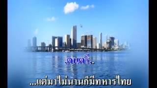 เพลงเสียงครวญจากเกาหลี คาราโอเกะ สมศรี ม่วงศรเขียว