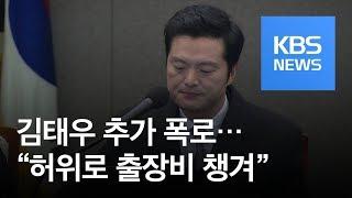 """김태우 추가 폭로…""""내근직이 허위로 출장비 챙겨"""" / KBS뉴스(News)"""