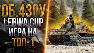 LeBwa CUP | ОБЪЕКТ 430У - ГЕНИЙ ИГРЫ В ДЕЙСТВИИ