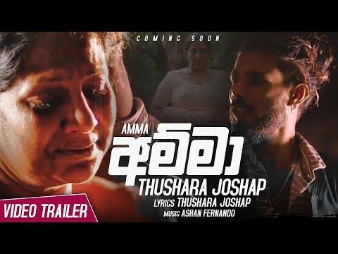 amma---thushara-joshap-music-video-trailer-|-coming-soon-|-new-sinhala-songs-2019-|-aluth-sindu
