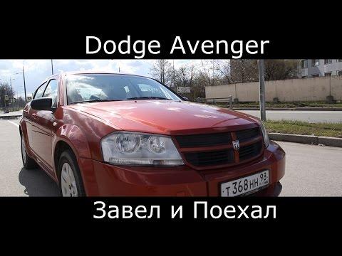 """Тест драйв Dodge Avenger  (обзор)""""Выделись из потока за 400 тысяч"""""""