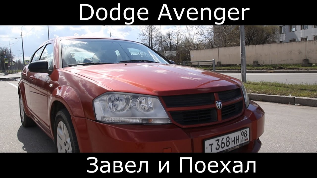 Краш Тест Авария Додж Dodge Avenger 164
