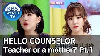 Is my daughter a teacher or the students' mother? Part. 1 [Hello Counselor/ENG, THA/2019.07.08]