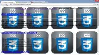 Работа с фоном - как добавить фоновое изображение на веб-страницу (Основы HTML и CSS)