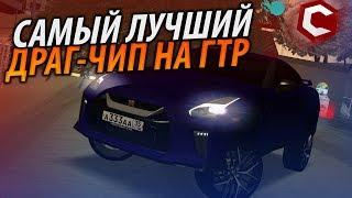 Лучший Драговый Nissan GTR // RCCD Planet | МТА:SA