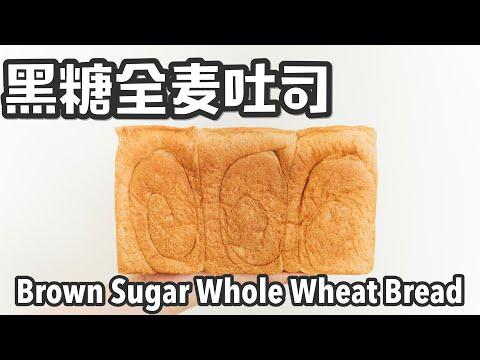 美善品黑糖全麦吐司 | How to make Brown Sugar Whole Wheat Bread with Thermomix | [4K] [Eng Sub]