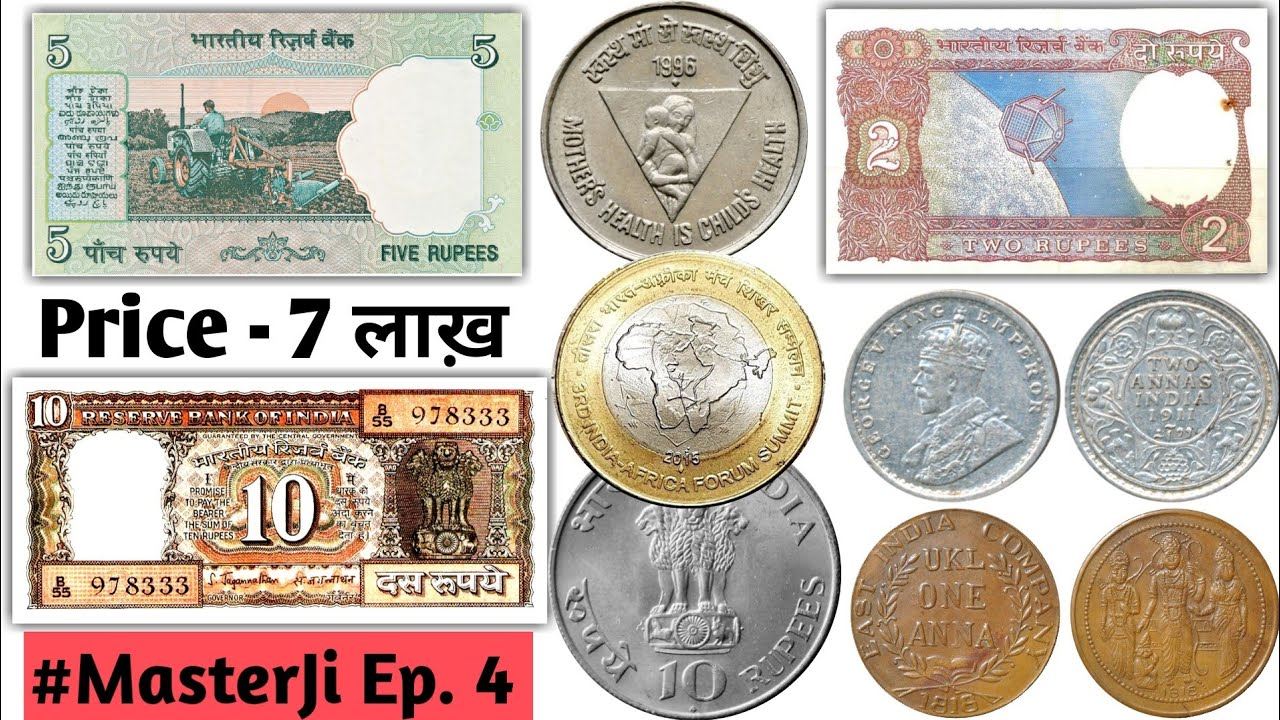 Old coins value | 5 Rs Tractor note | Sell 786 notes | 10 Rupees boat notes  price | #MasterJi Ep  4