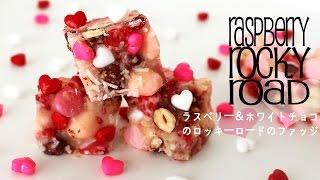 Raspberry White Chocolate Rocky Road Fudge | ラスベリーとホワイトチョコのロッキーロードのファッジ