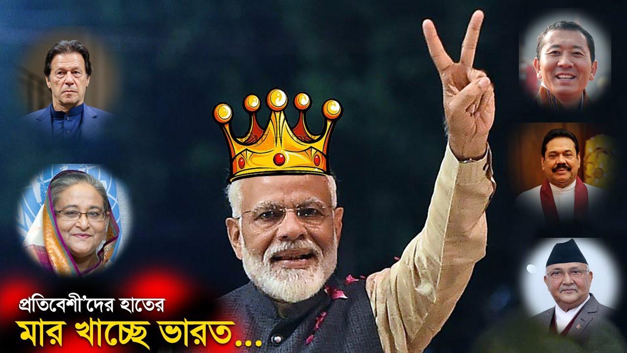 """একঘরে ভারত !! ভারত নিজেকে """"রাজা"""" এবং প্রতিবেশী'কে """"প্রজা"""" ভেবে শাসন করতে চাইছে !!"""