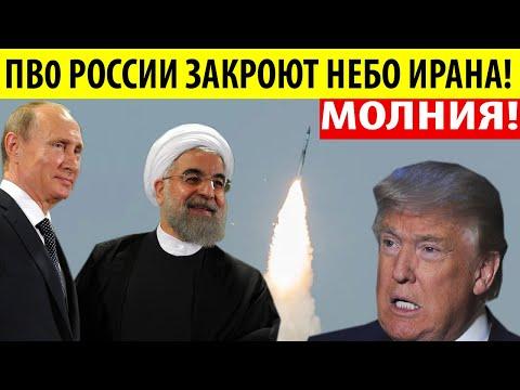 Срочно..! США в ПАНИКЕ..! Иран купит у Путина C 4OO..!
