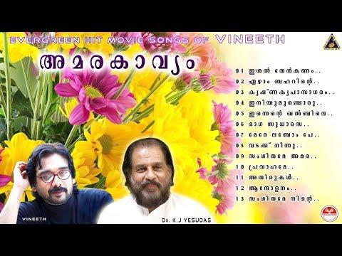 AmaraKaavyam |Vineeth |Yesudas Evergreen Super Hit Songs | Dasettan cinemapaattukal 2017
