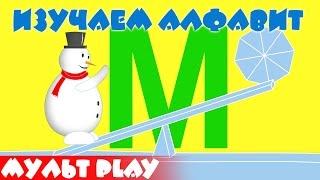 Алфавит для детей 3 4 5 6 лет. Буква М. Русский алфавит для ребенка. Развивающий мультик.