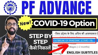 🔴LOCKDOWN 75% PF ADVANCE Withdrawal कैसे करें? New EPFO option | Latest Process in Hindi
