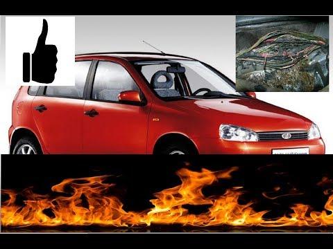 Если у вас ВАЗ Калина 1118 проверьте проводку, замкнула проводка и возгорание, причины и устранения.