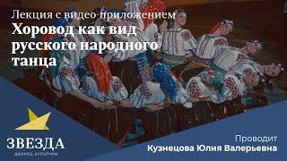 Хоровод как вид русского народного танца