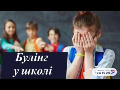 Булінг у школі (мультфільм створений на онлайн-сервісі PowToon)