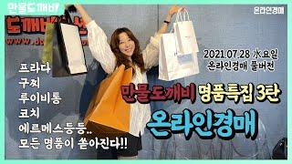 만물도깨비-온라인경매 / 명품경매 특집 3탄!! 에르메…