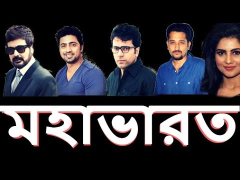 Mahabharat upcoming bengali movie | latest news | Kamaleshwar ...