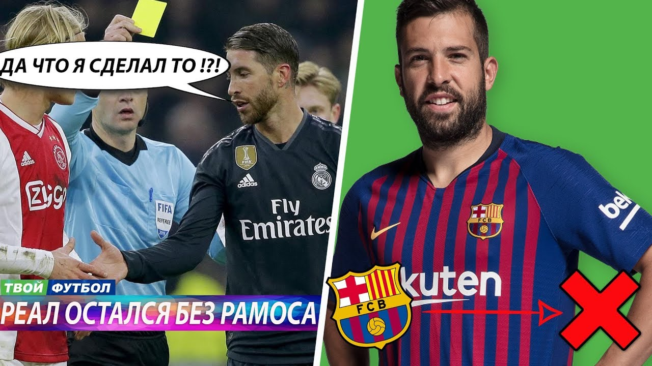 ОФИЦИАЛЬНО: ШАХТЕР КУПИЛ НОВОГО ПЕЛЕ! УЕФА НАКАЗАЛ РАМОСА | СВЕЖИЕ ТРАНСФЕРНЫЕ СЛУХИ 2019