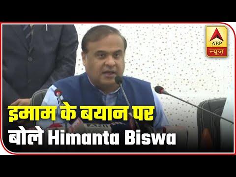 Assam Govt Has