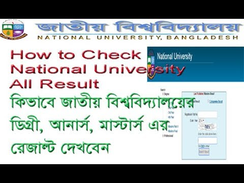 How To Check National University All Result