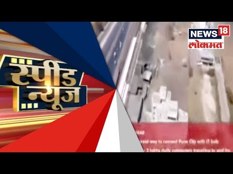 Speed News of Maharashtra | Marathi Batmya | 5 Jan 2019 | SPEED NEWS