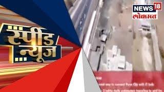 Speed News Of Maharashtra Marathi Batmya 5 Jan 2019 Speed News Youtube