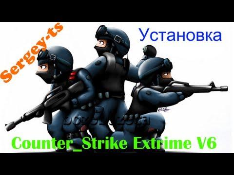 Как установить Counter-Strike Xtreme V6 от Sergey-ts