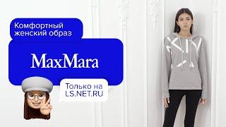 Комфортный повседневный тотал лук в спортивном стиле от итальянского бренда Max Mara