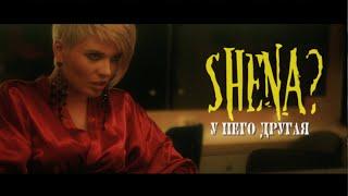Смотреть клип Shena? - У Него Другая