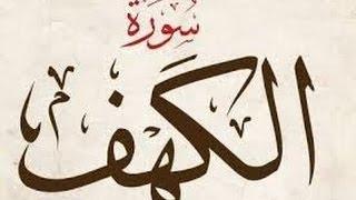 سورة الكهف❤️ ماهر المعيقلي SORAT AL KAHF MAHER AL MO3EKILY  أسأل الله أن يعصمنا من فتنة الدجال
