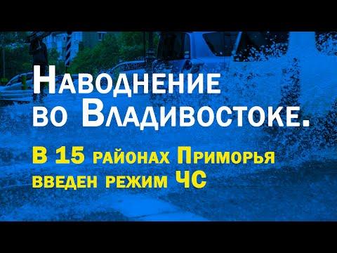 Наводнение во Владивостоке. В 15 районах Приморья введен режим ЧС ИА Красная Весна