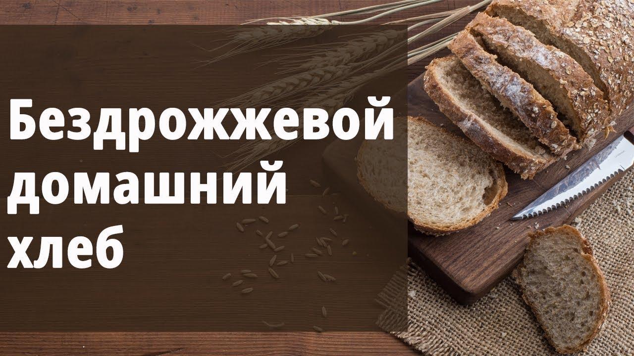 Бездрожжевой домашний хлеб. Видео-рецепт.
