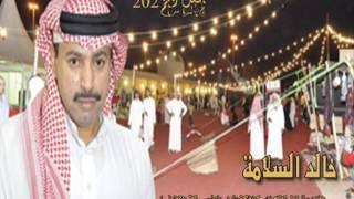 خالد السلامة يا حسرتي قلت آه ويلاه حفلة 202