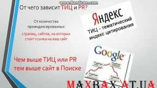 Как увеличить ТИЦ и PR бесплатно NEEW!(Наша группа - http://vk.com/swetaday., 2013-04-03T17:33:07.000Z)