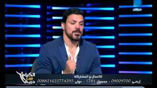 بالفيديو| عمرو ذكي: ممدوح عباس قال لي «إنت أحسن من ميسي»