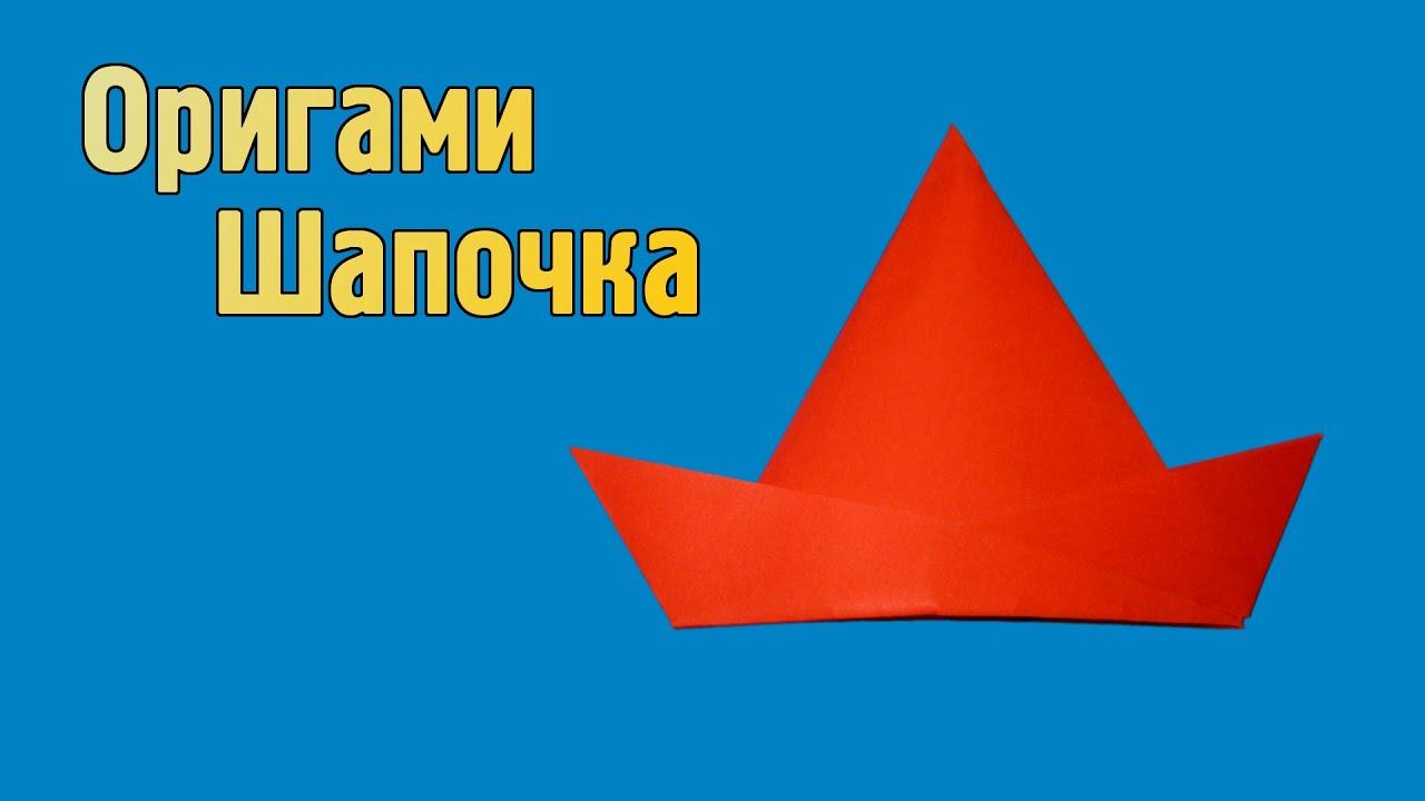 Как сделать оригами шапку фото 174