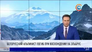 Тело белорусского альпиниста найдено на Эльбрусе