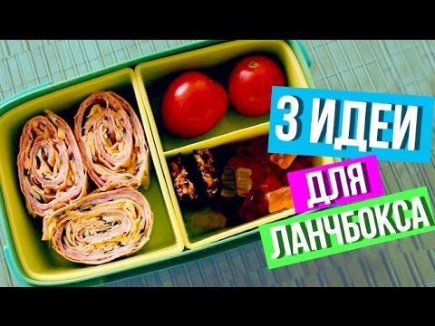 🍎 3 ИДЕИ для ЛАНЧБОКСА 2 #CookingOlya