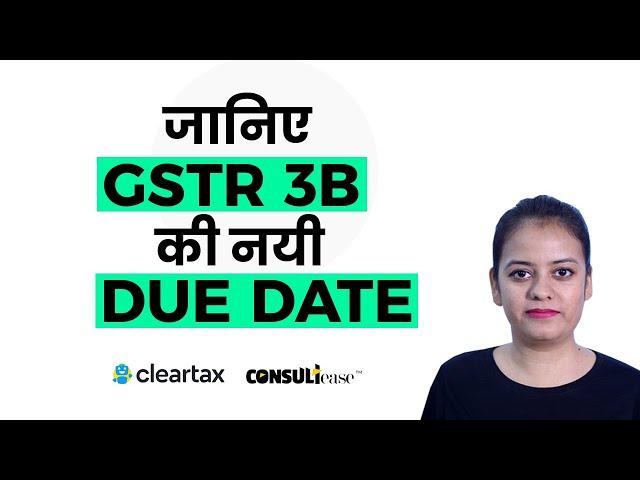 GSTR 3b ki nayi due dates| ConsultEase with ClearTax