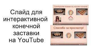 Создание слайда для конечной заставки в видео на YouTube