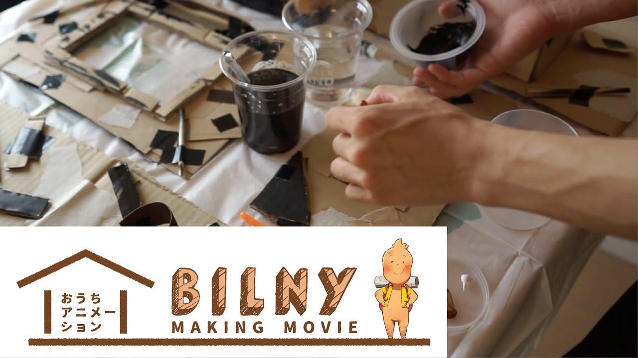 """【おうちアニメ制作中】""""ビルニー""""おうちを冒険する小さなコビト """"Bilny"""" Homemade Animation"""