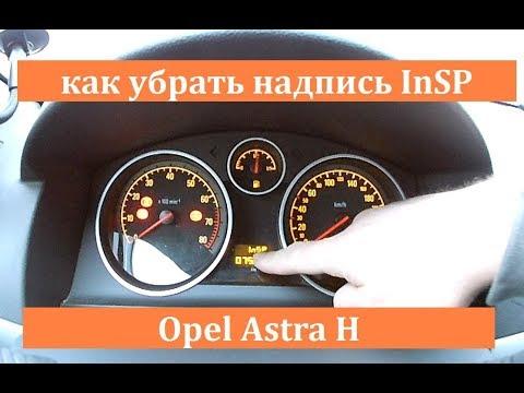 Как убрать надпись InSP на Opel Astra H. Сброс напоминания о техническом обслуживании.