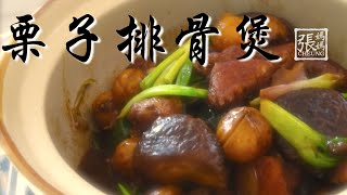 ★ 栗子排骨煲 一 簡單做法 ★ | Pork Ribs with Chestnut Hotpot Easy Recipe 栗子 検索動画 30