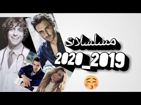 المعلومات الاولية عن المسلسلات التركية الجديدة 2019_2020
