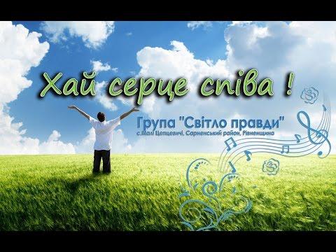 християнські пісні. християнські пісні - Світло душі - скачать в формате mp3 в отличном качестве