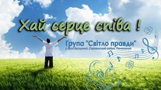 Світло правди -  Хай серце співа
