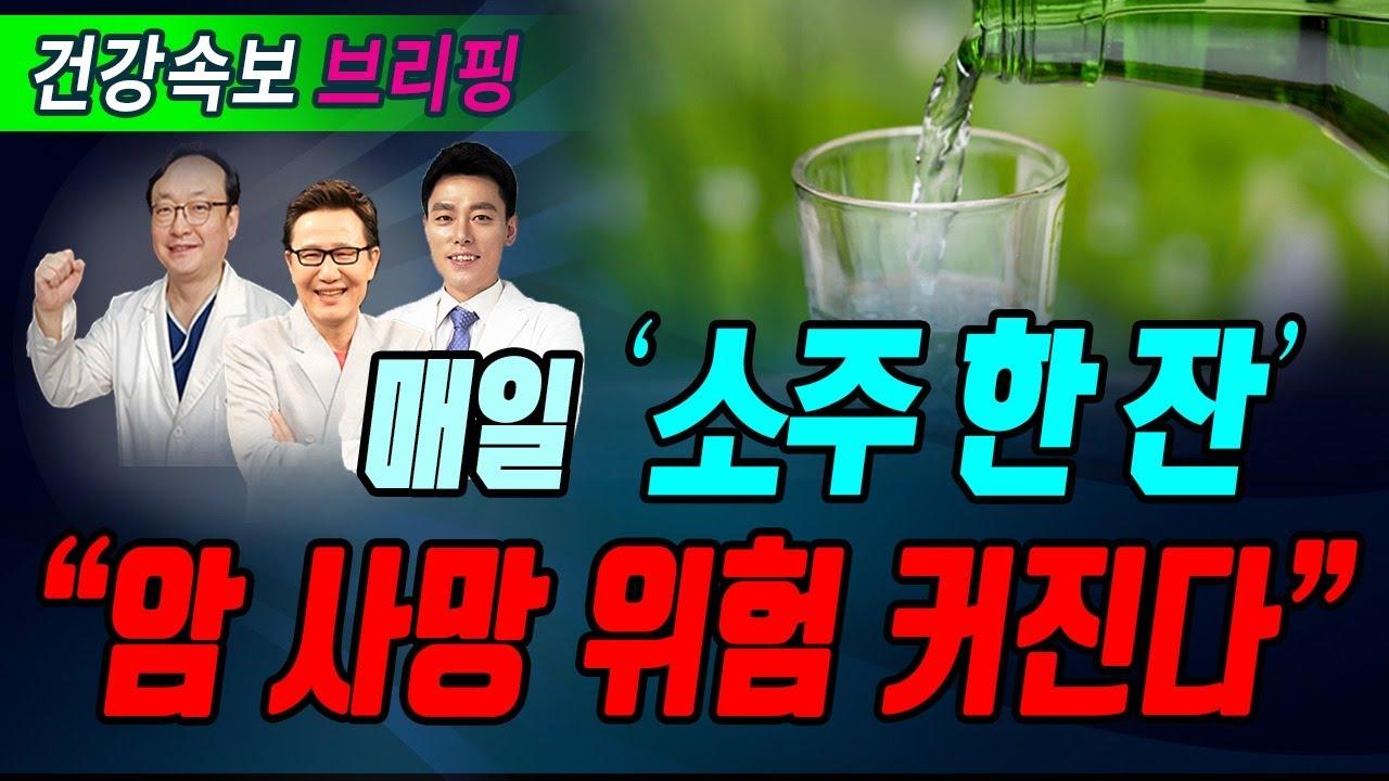 """[건강속보] 매일 '소주 한 잔'...""""암 사망 위험 커진다!!"""" [멋진아재TV]"""