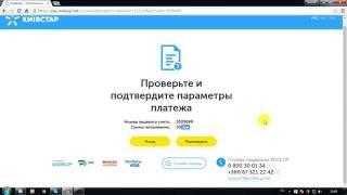 Домашний интернет киевстар. Как пополнить счёт(, 2016-07-28T12:54:17.000Z)